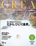 CREA 2020年2月・3月合併号[雑誌]