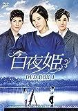 [DVD]白夜姫 DVD-BOX1