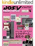 DOS/V POWER REPORT (ドスブイパワーレポート)  2018年4月号[雑誌]