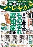 朝日脳活マガジン ハレやか 2019年 06月号 [雑誌]