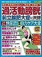 過活動膀胱・前立腺肥大 即効自力ケア大全 (わかさ夢MOOK 88)