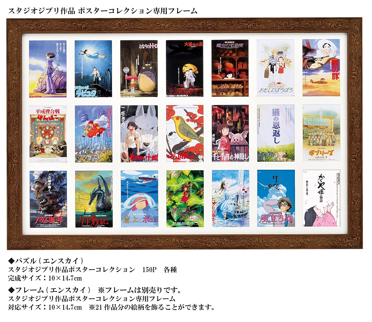 150-G28 tomb of Studio Ghibli Poster Collection 150 Piece Mini Puzzle Fireflies