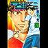 ベイビーステップ(20) (週刊少年マガジンコミックス)