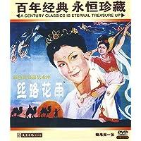 丝路花雨(DVD)
