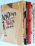 100万円の女たち コミックセット (ビッグコミックス) [マーケットプレイスコミックセット]