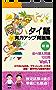 Thai Language Test Basic Level Thaigomaster (Japanese Edition)