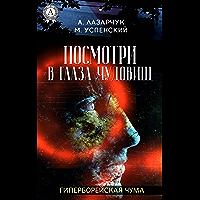 Посмотри в глаза чудовищ (Russian Edition) book cover