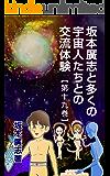 坂本廣志と多くの宇宙人たちとの交流体験 第十九巻