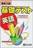 高校入試基礎テスト英語