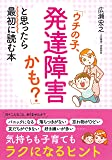 「ウチの子、発達障害かも?」と思ったら最初に読む本