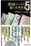 野球ノートに書いた甲子園5