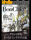 BonChic VOL.18 心ときめく、永遠の憧れ。クラシックなくつろぎインテリアの家 別冊PLUS1LIVING