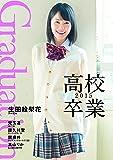 Graduation-高校卒業-2015 (TOKYO NEWS MOOK 474号)