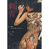 刺青 SI-SEI ( レンタル専用盤 ) APD-1120 [DVD]
