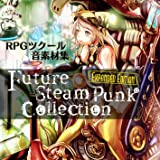 Future Steam Punk Collection Expanded Edition~RPGツクール音素材集~|ダウンロード版