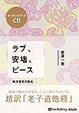 ラブ、安堵、ピース 東洋哲学の原点 超訳『老子道徳経』 (<CD>)