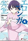 エロマンガ先生(4) (電撃コミックスNEXT)