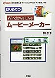 はじめてのWindows Liveムービーメーカー―無料で使えるマイクロソフトのビデオ編集ソフト (I・O BOOKS)