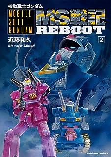 機動戦士ガンダム MS戦記REBOOT(2) (角川コミックス・エース)