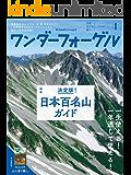 ワンダーフォーゲル 2018年 4月号 [雑誌]