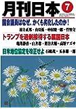 月刊日本2019年7月号