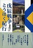 戊辰戦争とうほく紀行 (んだんだブックス)