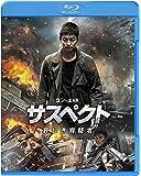 サスペクト 哀しき容疑者 [Blu-ray]