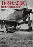 兵器たる翼―航空戦への威力をめざす (光人社NF文庫)