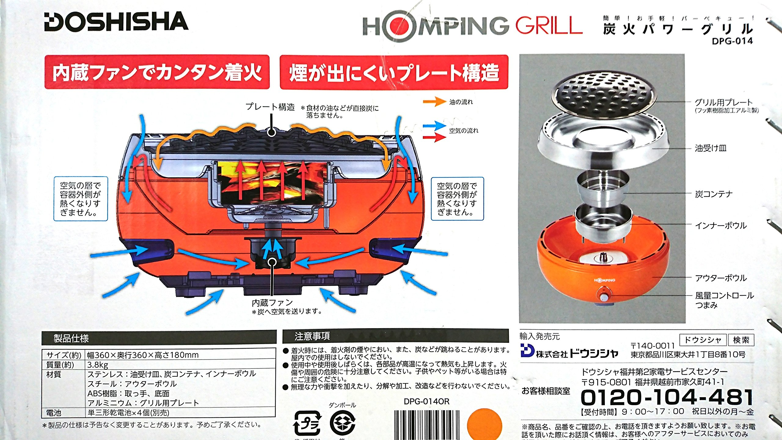 Doshisha HOMPING charcoal grill power Orange Super easy ignition From import JPN by HOMPING (Image #3)