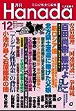 月刊Hanada2016年12月号 [雑誌]