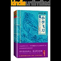 古龙文集·小李飞刀4:天涯·明月·刀(上下)(含特别番外《飞刀又见飞刀》)(读客知识小说文库)