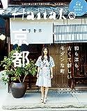 Hanako (ハナコ) 2017年 4月27日号 No.1131[和も洋も、古くて新しいモダンな町 京都]
