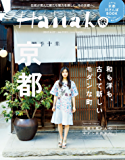 Hanako (ハナコ) 2017年 4月27日号 No.1131 [和も洋も! モダン京都。] [雑誌]