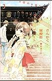 さんかく屋根街アパート(3) (BE・LOVEコミックス)