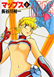 マップス 06 (MFコミックス フラッパーシリーズ)
