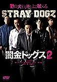 闇金ドッグス2 [DVD]
