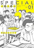 スペシャル 1 (torch comics)