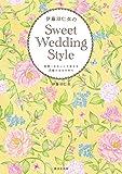 伊藤羽仁衣のSweet  Wedding  Style  ~世界一かわいくて幸せな花嫁になるために~
