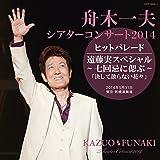 シアターコンサート2014 2014.5.31 東京:新橋演舞場