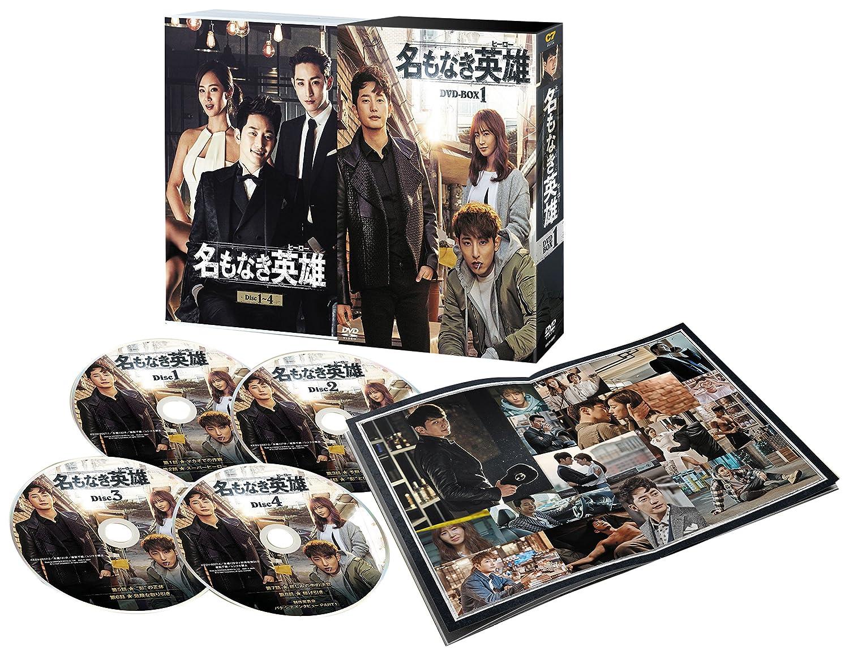 名もなき英雄(ヒーロー) DVD-BOX1 B01MR5RGE4