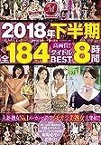 2018年下半期全184タイトルBEST8時間 マドンナ [DVD]