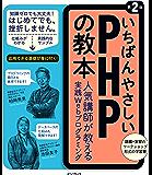 いちばんやさしいPHPの教本 第2版 人気講師が教える実践Webプログラミング 「いちばんやさしい教本」シリーズ