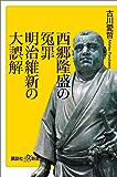 西郷隆盛の冤罪 明治維新の大誤解 (講談社+α新書)