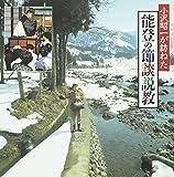 小沢昭一が訪ねた「能登の節談説教」