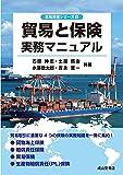 貿易と保険実務マニュアル (貿易実務シリーズ)