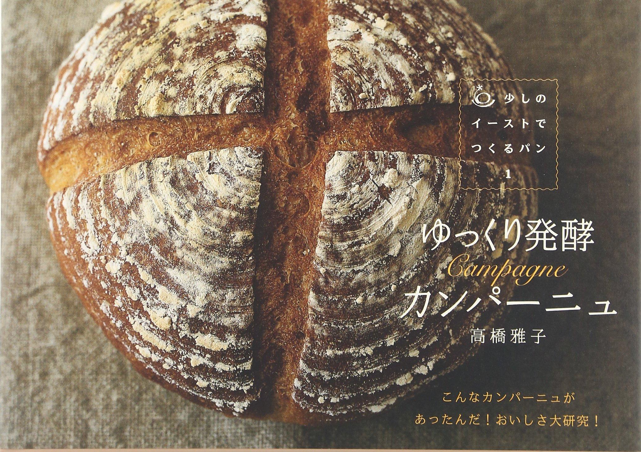 Yukkuri Hakkō Kanpānyu pdf epub