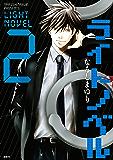 ライトノベル(2) (ARIAコミックス)