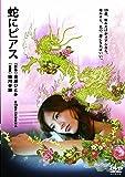蛇にピアス [DVD]