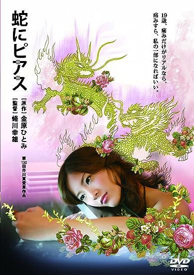 蛇にピアス [DVD]出演: 吉高由里子, 高良健吾 監督: 蜷川幸雄