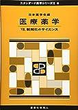 医療薬学VII(スタンダード薬学シリーズII-6): 製剤化のサイエンス (スタンダード薬学シリーズ2)